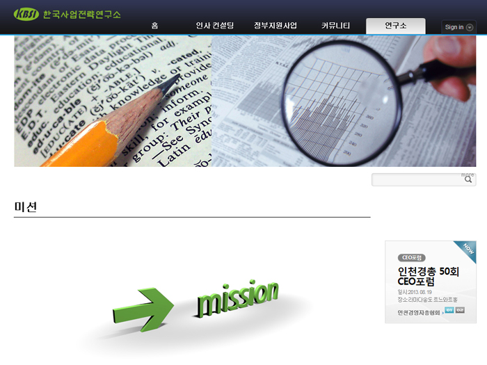 한국사업전략연구소8.jpg