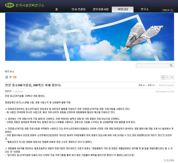 한국사업전략연구소7.jpg