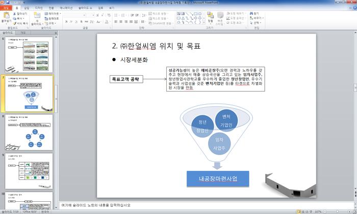 한얼-마케팅-기획안-07.jpg