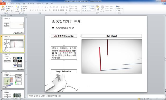 한얼-마케팅-기획안-12.jpg