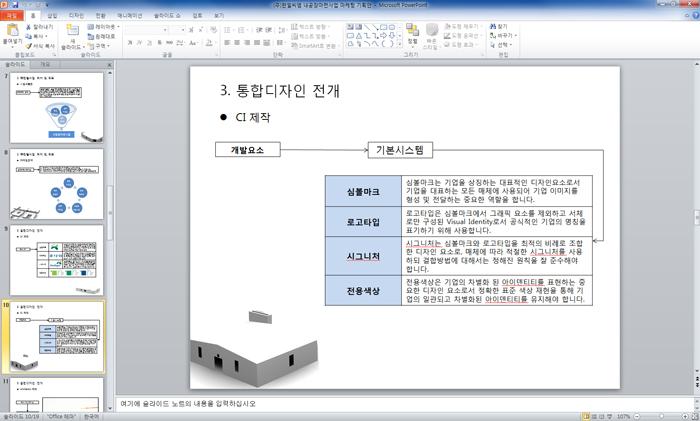 한얼-마케팅-기획안-10.jpg