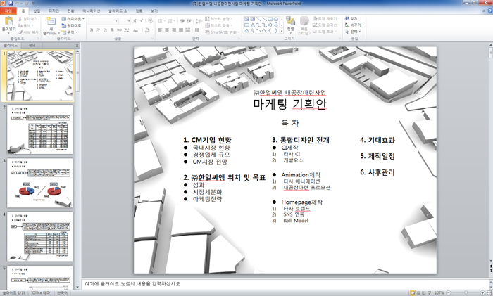 한얼-마케팅-기획안-01.jpg