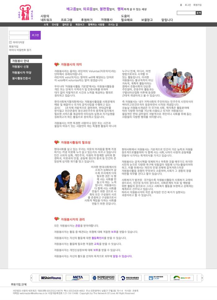 사랑의-네트워크-홈페이지-서브-01.jpg