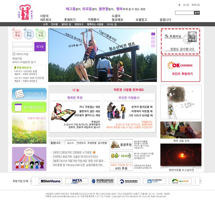 사랑의-네트워크-홈페이지-메인.jpg
